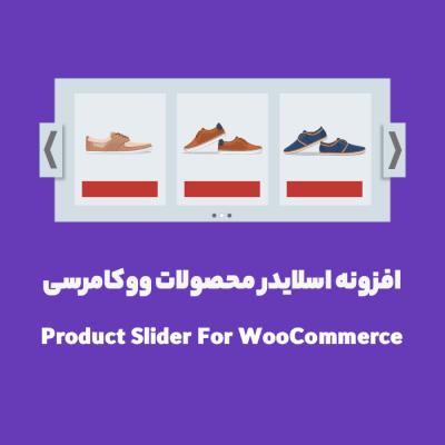 افزونه Product Slider for WooCommerce اسلایدر محصولات ووکامرس