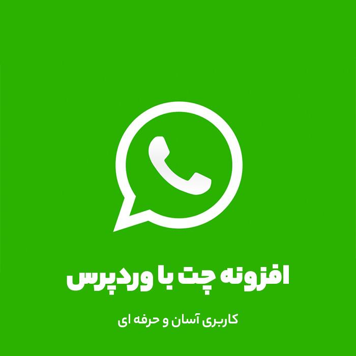 افزونه چت واتس آپ برای وردپرس WhatsApp Chat WordPress