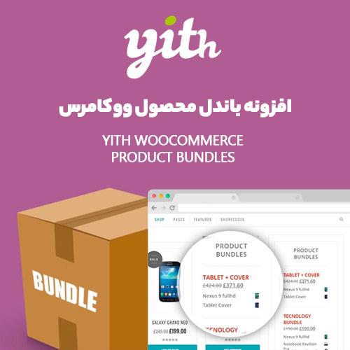 افزونه باندل محصول ووکامرس Product Bundles