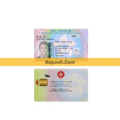 فایل لایه باز کارت شناسایی (آی دی کارت) کشور هنگ کنگ