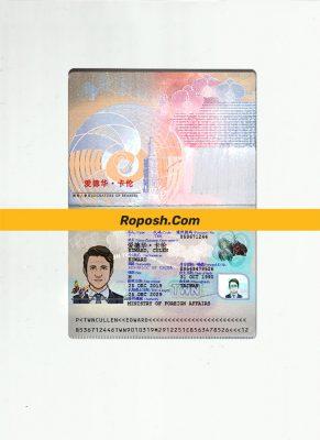 فایل لایه باز پاسپورت کشور تایوان