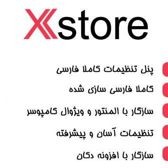 قالب فروشگاهی xstore مشابه دیجی کالا   به همراه افزونه ووموبیفای