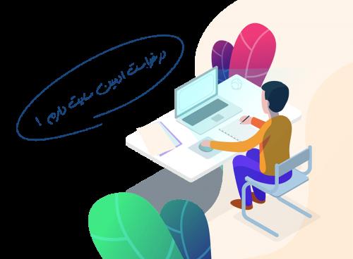 roposh-website-managementrequest